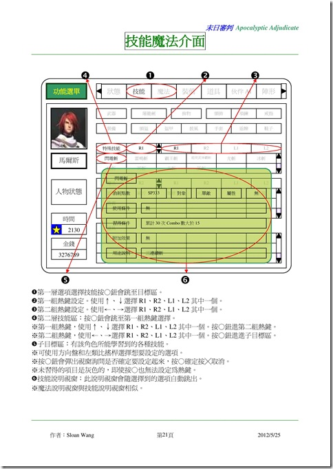 GameDesignDoc(RPG)_bySloanWang-0022